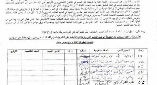تواصل نزيف الاستقالات من نقابة الجامعة الوطنية للتعليم (جناح الإدريسي) بجهة سوس ماسة