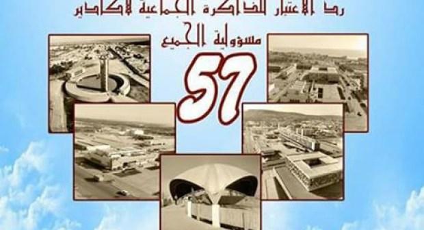 جمعية ملتقى ايزوران نوكادير تخلد الذكرى 57 لاعادة بناء اكادير