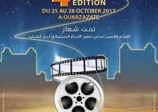 اعلان مسابقة وطنية للأفلام القصيرة بورزازات