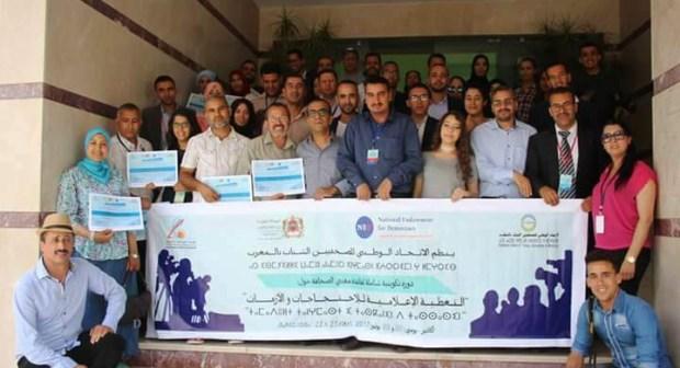 تكوين الصحفيين في مجال تغطية الاحتجاجات والأزمات بمدينة أكادير