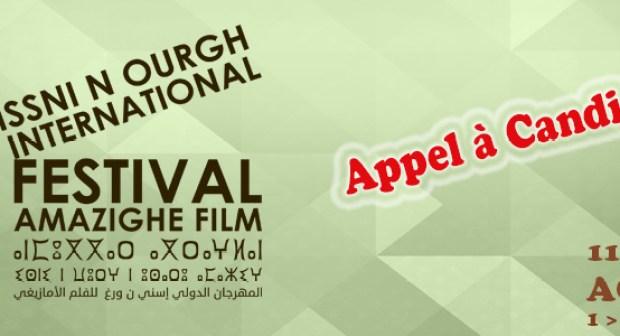 """مهرجان """"إسني ن ورغ الدولي للفيلم الأمازيغي"""" يفتح باب التسجيل للمشاركة في المسابقة الرسمية للمهرجان"""