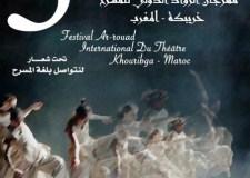 خريبكة تستضيف الدورة الخامسة لمهرجان الرواد الدولي للمسرح