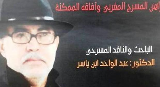 الدكتور بن ياسر :لم تستطع وزارة الثقافة أن تنظم مهرجانا مسرحيا واحدا في مستوى ما كان يقوم به الهواة الفقراء