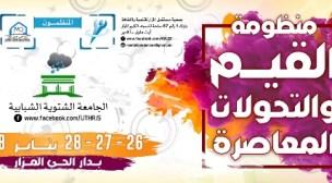 افتتاح التسجيل في الجامعة الشتوية الشبابية الدورة السادسة