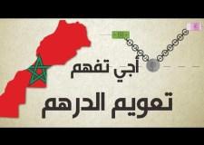 """خبير اقتصادي يُقدم شرحا مبسطا لـ""""تعويم الدرهم"""" وانعكاساته على المغاربة"""