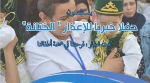 جمعية مهرجان انزا تنظم حفل اعذار خيري