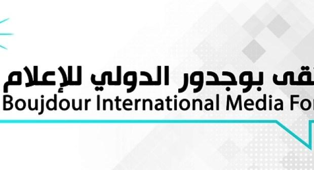 ملتقى بوجدور الدولي للإعلام