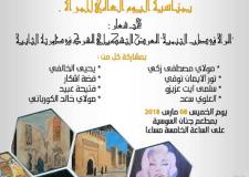 تارودانت.. الجمعية المحمدية للفن التشكيلي تنظم معرض تشكيلي جماعي احتفاء باليوم العالمي للمرأة (8 مارس)
