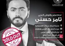 """منظمو حفل تامر حسني  الأول بالسعودية : التذاكر نفذت خلال """"ساعة و14 دقيقة"""" بالتحديد وجاري الاعلان عن حفل آخر"""