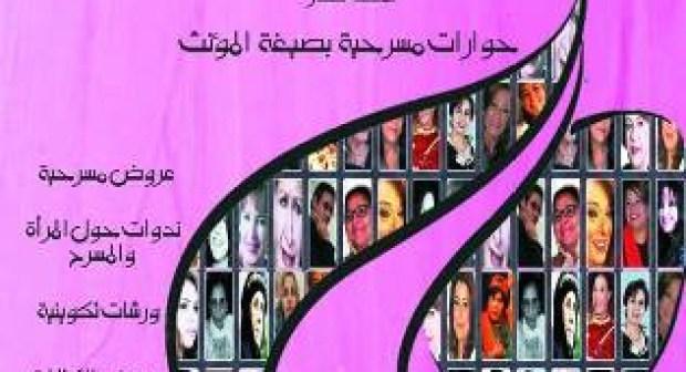 مراكش تستضيف الملتقى الدولي الأول لمبدعات المسرح يونيو المقبل