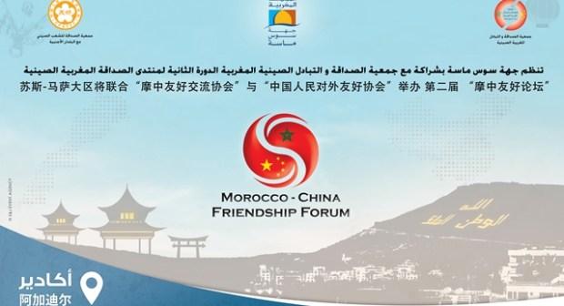Forum d'Amitié Maroco-Chinoise