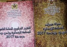 إصداران يقيمان حصيلة المحكمة الابتدائية بوادي زم