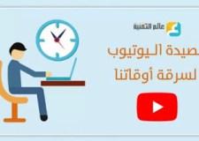 مصيدة اليوتيوب لسرقة أوقاتنا؟ وكيف ننجو منها