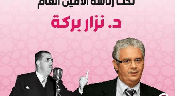 """نزار بركة سيحل بتطوان لترؤس """"أمسية الوفاء"""" في منزل المرحوم عبد الخالق الطريس"""