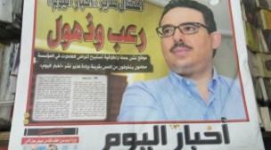 Bouachrine augmente le prix d'Akhbar Al Yaoum