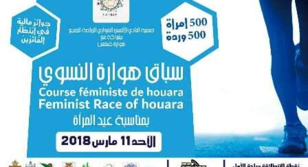 """جمعية : """" هوارة الرياضة للجميع """" تنظم سباق هوارة النسوي في نسخته الأولى"""