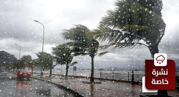 أمطار قوية مرتقبة من الأحد إلى الثلاثاء المقبل بهذه المناطق