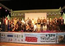 النسخة الثانية لمهرجان تافسوت للسينما الأمازيغية المغاربية بتافراوت