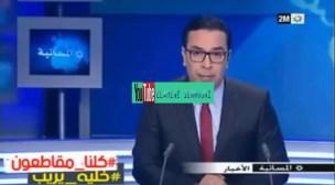 فيديو: المقاطعة على دوزيم