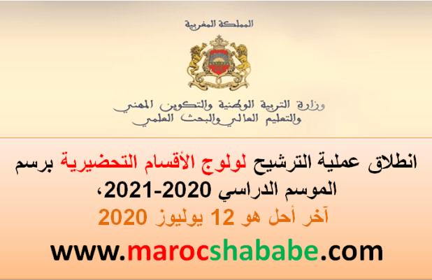 قطاع التربية الوطنية: انطلاق عملية الترشيح لولوج الأقسام التحضيرية برسم الموسم الدراسي 2020-2021، آخر أحل هو 12 يوليوز 2020