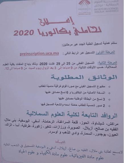 التسجيل القبلي بكلية العلوم السملالية مراكش 2021/2020