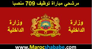 مرشحي مباراة توظيف 709 منصبا بوزارة الداخلية