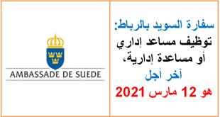 (L'Ambassade de Suède à Rabat recrute un/une Assistant(e) Administratif (ve