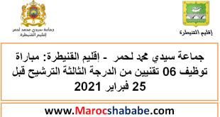 جماعة سيدي محمد لحمر - إقليم القنيطرة: مباراة توظيف 06 تقنيين من الدرجة الثالثة. الترشيح قبل 25 فبراير 2021
