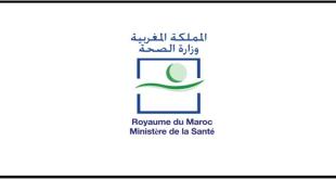 مباراة توظيف 10 متصرفين من الدرجة الثالثة وزارة الصحة آخر أجل للترشيح هو 25 مارس 2021