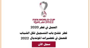 مونديال قطر 2022 تفتح باب تسجيل المتطوعين من الشباب المغاربة
