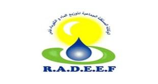 Concours de Recrutement RADEEF 2021 (34 Postes)