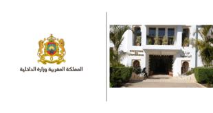 مباراة توظيف وزارة الداخلية (589) منصب 2021