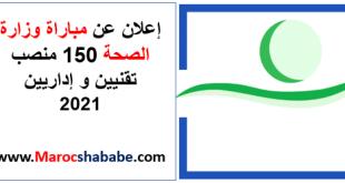Ministère de la Santé Concours Recrutement plusieurs Profils 2021 (170 Postes)