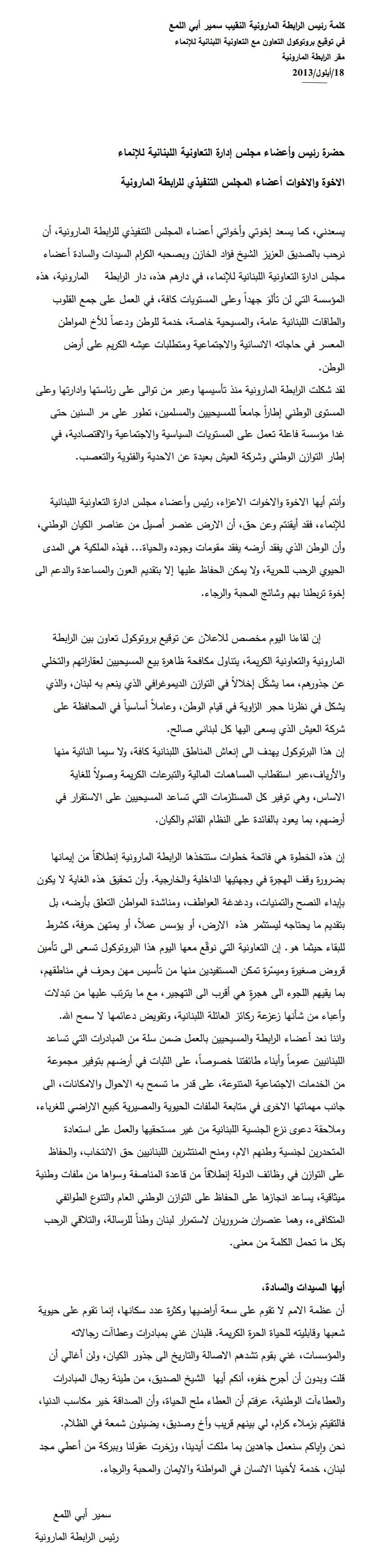 speech samir abi lamaa