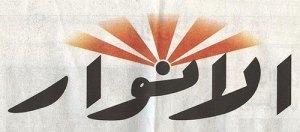 al-anwar-newspaper-news-maronites-lebanon