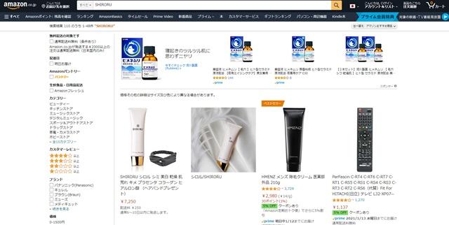 シロル(SHIRORU)の販売店や実店舗の市販情報!最安値の取扱店についても!