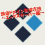 独自ドメイン取得方法〜エックスサーバー編