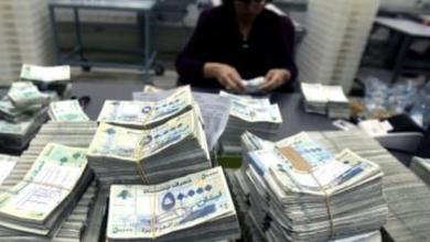 "Photo of ""ستراتفور"": الوضع الاقتصادي ومصارف لبنان بخطر.."