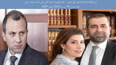Photo of باسيل يقحم القضاء في تصفية حساباته السياسية… فساد وقح لم نشهد له مثيلاً