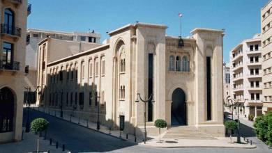Photo of 6 مليون ليرة يوميا يدفعها الشعب اللبناني لتنظيف مجلس النواب