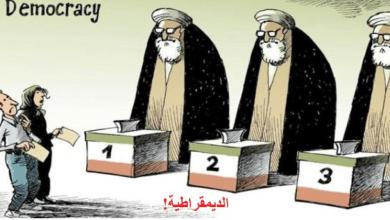 Photo of مستقبل الانتخابات البرلمانیة الإیرانیة