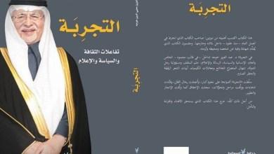Photo of السفير السعودي الأسبق في لبنان يكشف أسرارا خفيت على الزعماء
