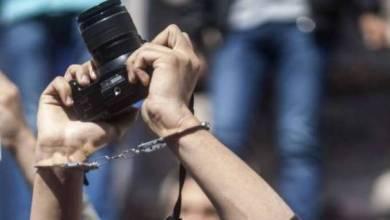 Photo of في بلد الحريات..هل اصبح الإعلامي مجرماً؟