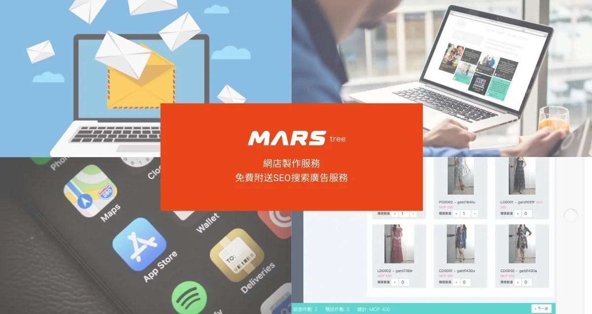 網站網頁建構 火星樹資訊科技有限公司