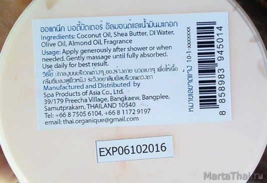 Ухаживающая косметика из Таиланда Organique