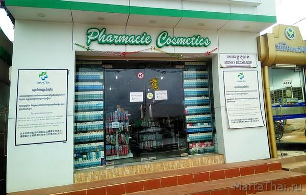 аптека в Сиануквиле