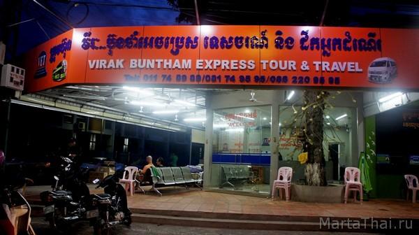 Virak Buntham отзыв автобусы в Камбодже билет