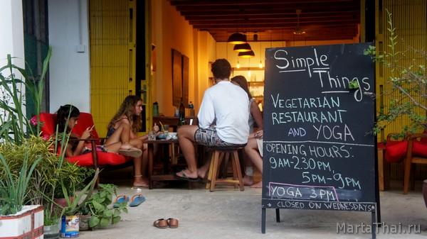 вегетарианское кафе Simple Things в Кампоте, Камбоджа