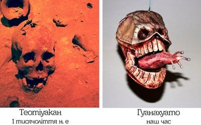 Мексика. Мистецтво з різницею в 2000 років.
