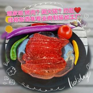 Frisches Fleisch /原切新鲜肉片